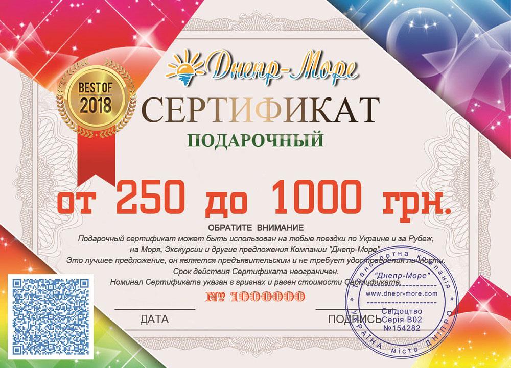 Подарочный сертификат. Лучшее предложение от компании Днепр-Море.