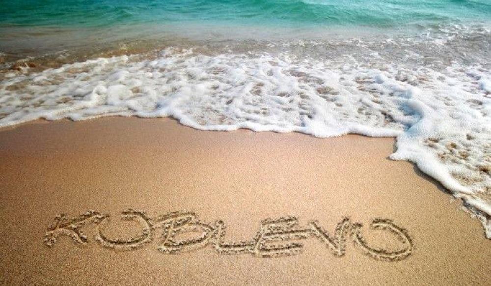 Поездки в Коблево. Следуйте мечте. Днепр-Море.