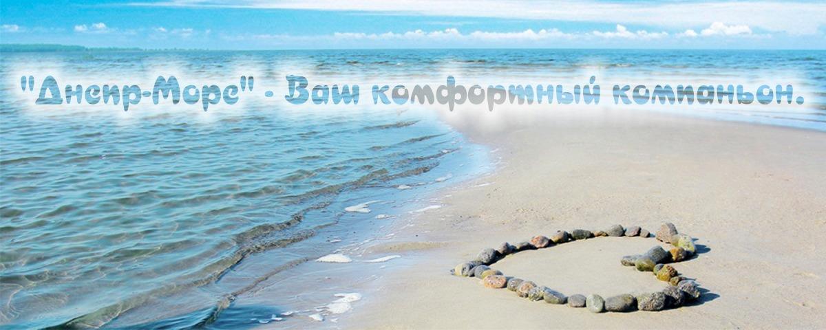 Поездки в Лазурное на море с компанией Днепр-Море.