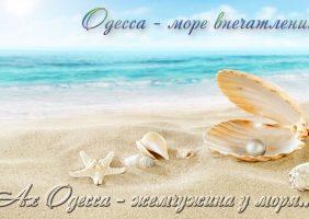 В Одессу из Днепра