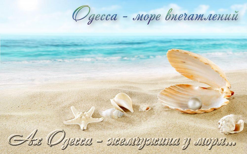 Поездки в Одессу недорого с компанией Днепр-Море.