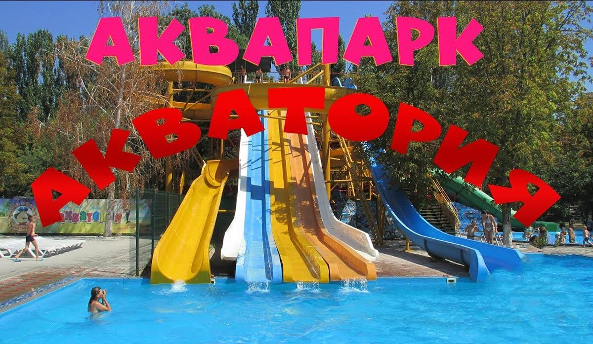 Туры в Скадовск - семейный отдых. Компания Днепр-Море.
