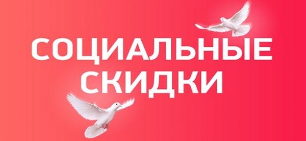 Акции и Скидки. Компания Днепр-Море.