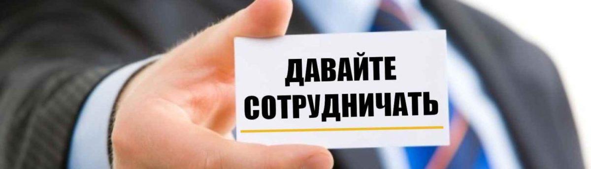 Партнёрство с компанией Днепр-Море. Взаимовыгодные условия.