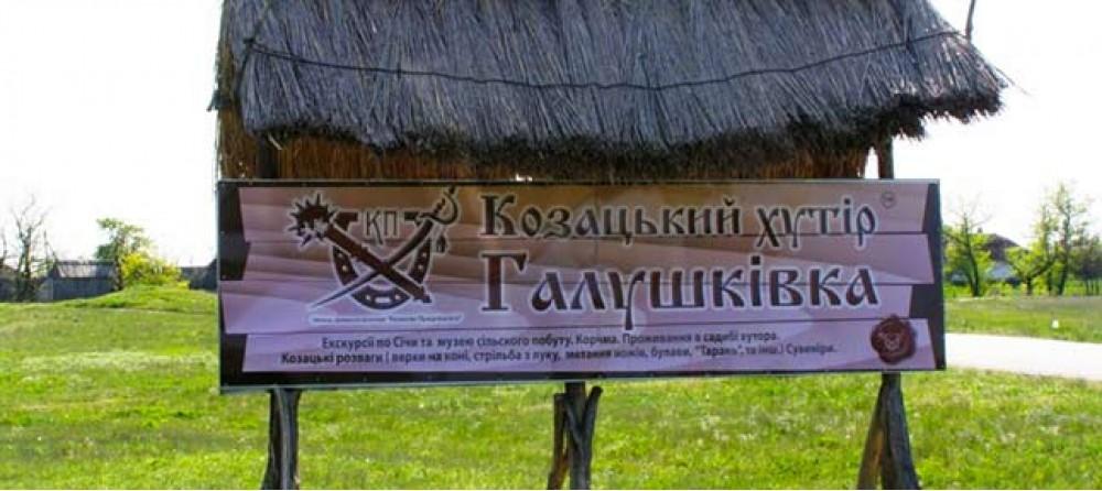 ЭкскурсияПетриковка и Галушковка (Казацкий хутор). Компания Днепр-Море.