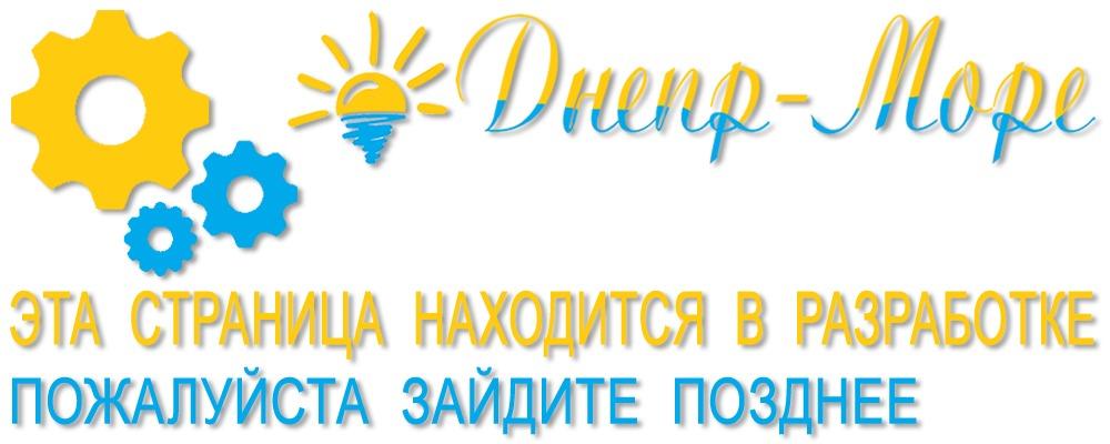 Страницца в разработке. Компания Днепр-Море.