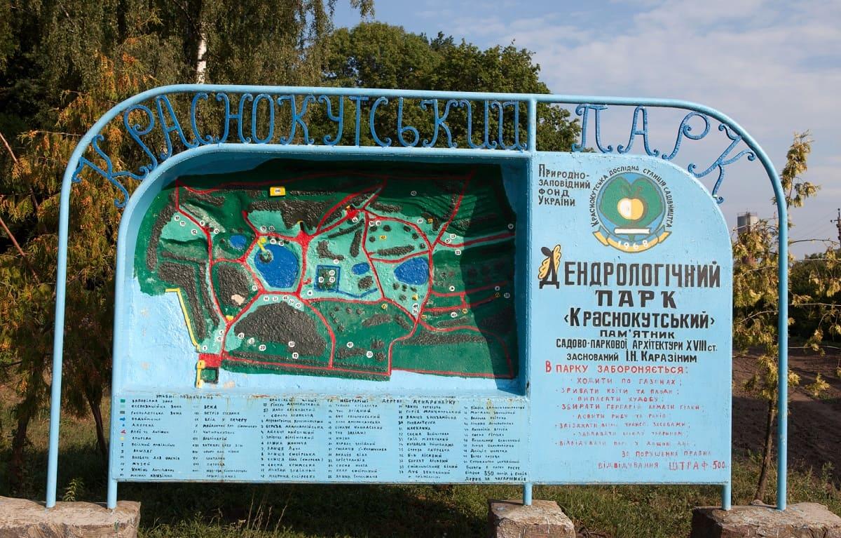 Экскурсия в Краснокутский дендропарк из Днепра. Компания Днепр-Море.