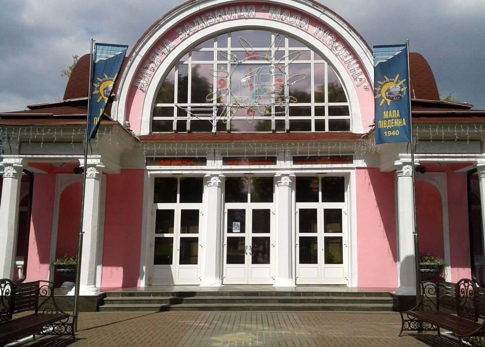 Экскурсия на Малую Южную железную дорогу в г. Харьков. Компания Днепр-Море