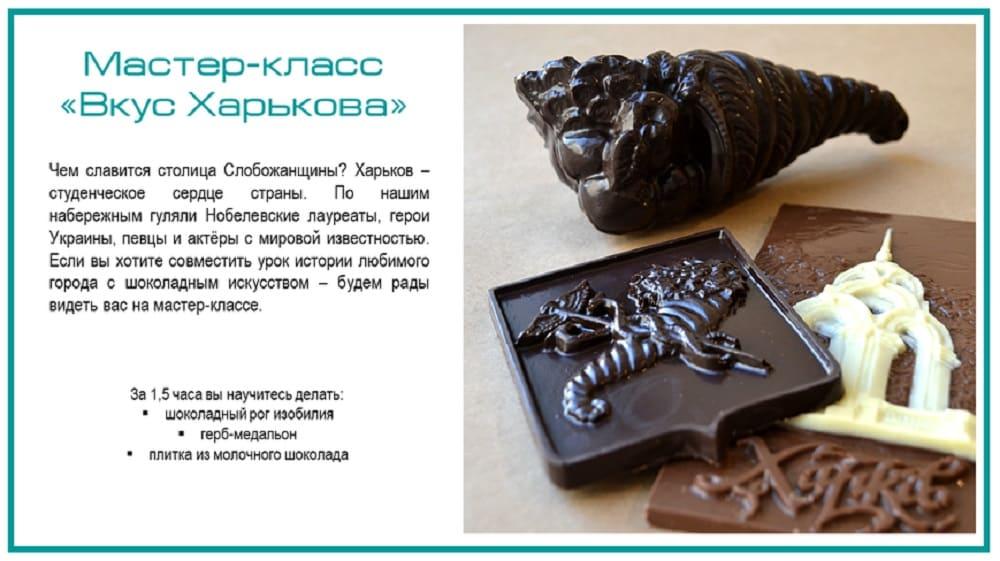 Экскурсия Сладкий мир. Харьков. Компания Днепр-Море