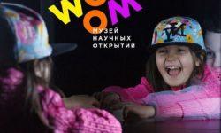 Экскурсия в музей WOOM из Днепра с компанией Днепр-Море