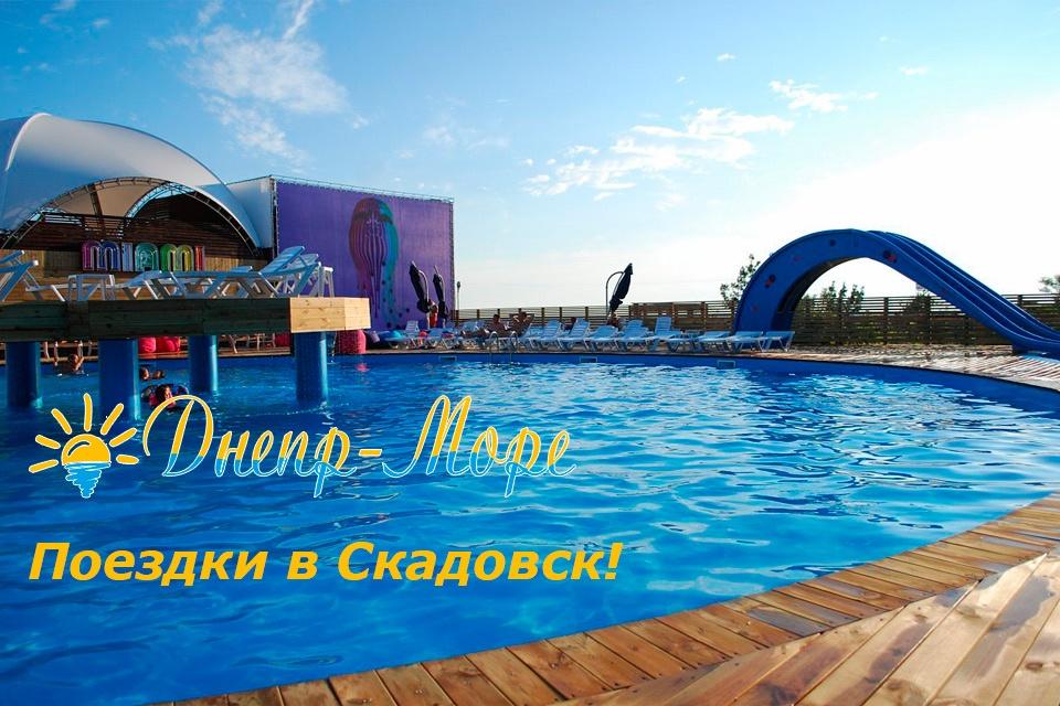 В Скадовск из Каменского