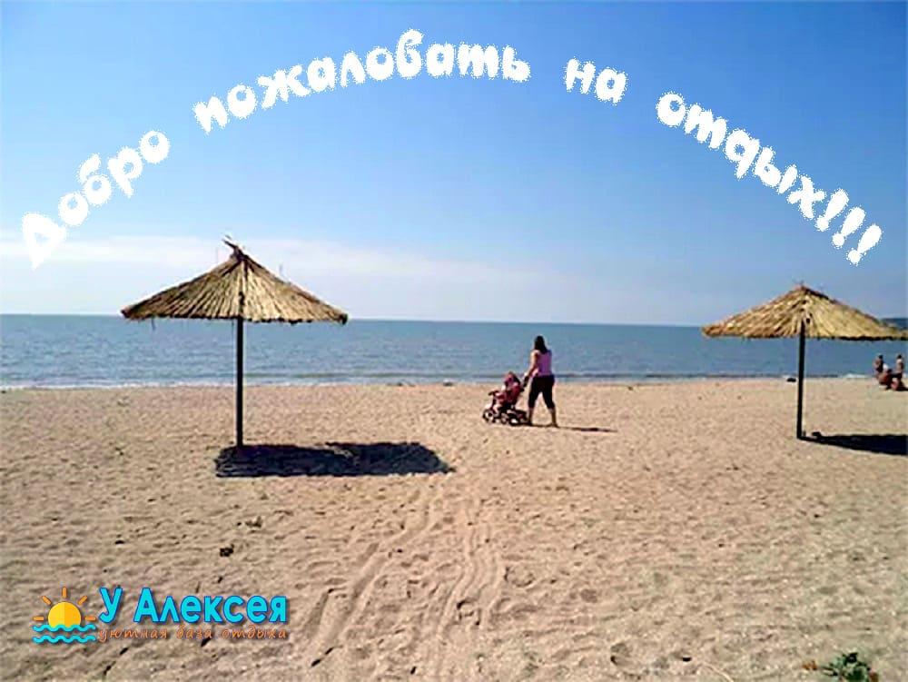 У Алексея - база отдыха. Днепр-Море