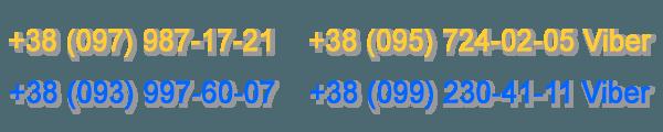 Контактные телефоны компании Днепр-Море