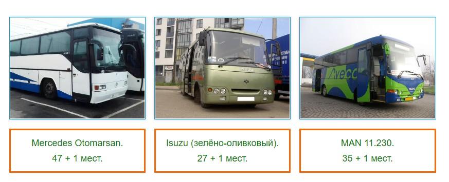 трансфер автобуса по Украине